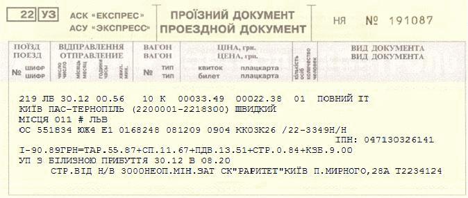 Уз купить билеты на поезд билеты на самолет мурманск кишинев